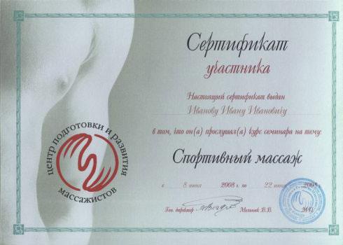 Сертификат международного образца