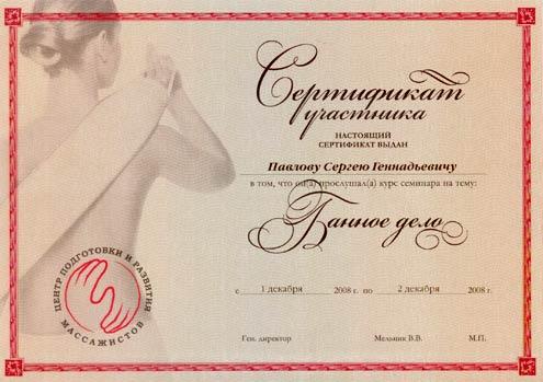 Сертификат установленного образца Русская баня