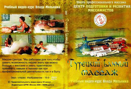 Турецкий банный массаж