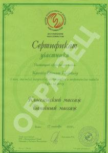 Сертификат Классический массаж