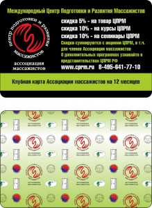 Клубная карта ЦПРМ
