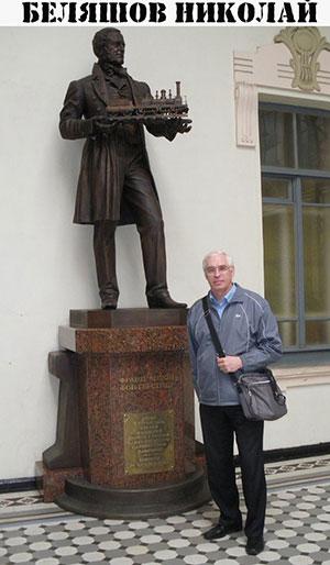 Беляшов Николай