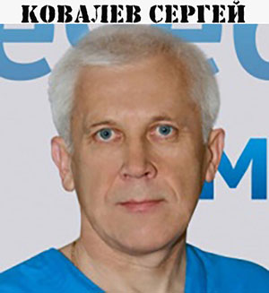 Ковалёв Сергей Николаевич