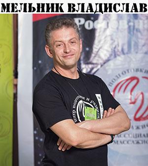 Мельник Владислав Владимирович