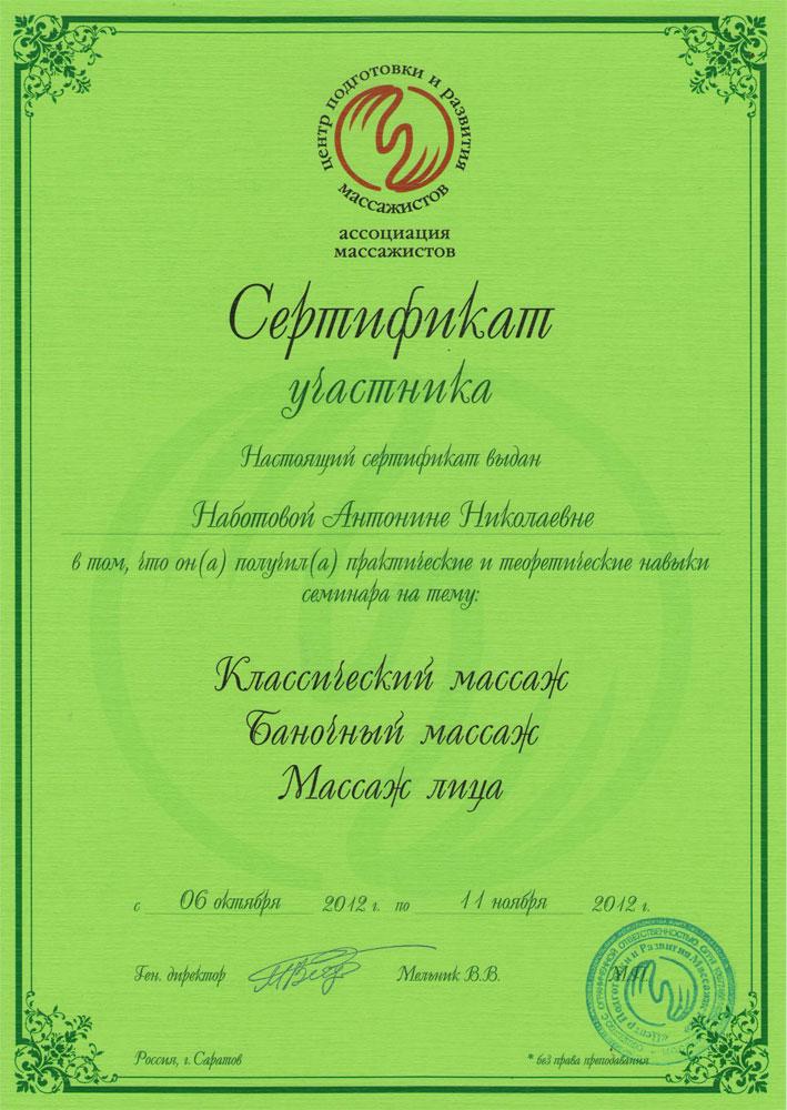 Сертификат г.Саратов