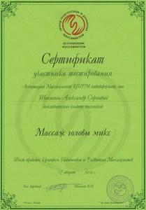 Сертификат тестирования
