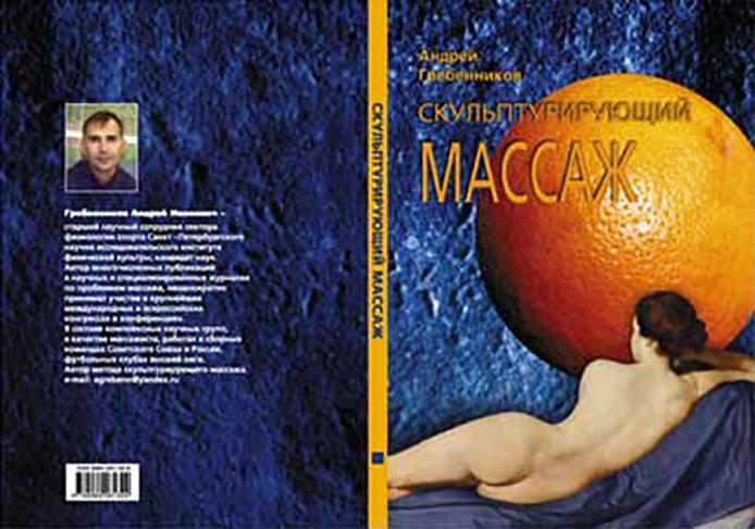 Скульптурирующий массаж А.Гребенникова