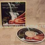 large_спа_музыка_для_сайта_копия