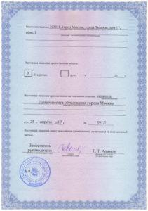 Лицензия МЦПРМ