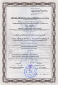 Ліцензія МЦПРМ