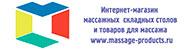 Интернет-магазин массажных складных столов и товаров для массажа