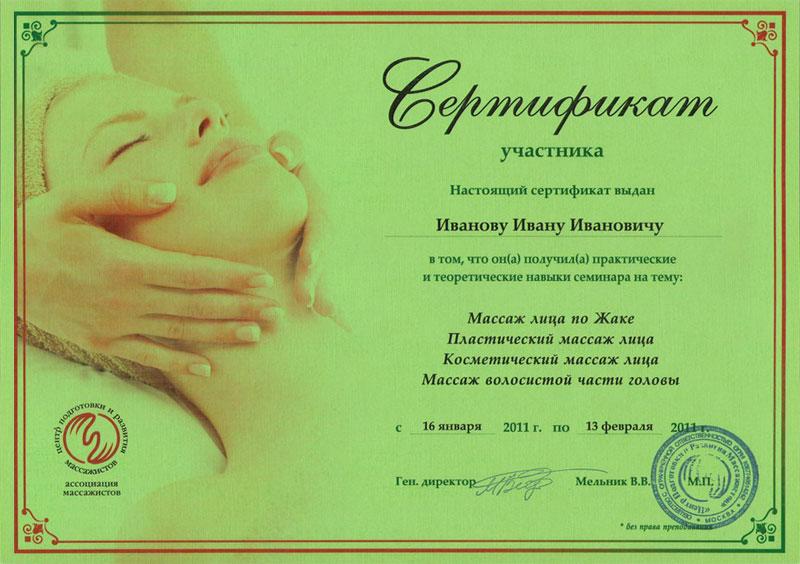 Сертификат Массаж лица 1 уровень